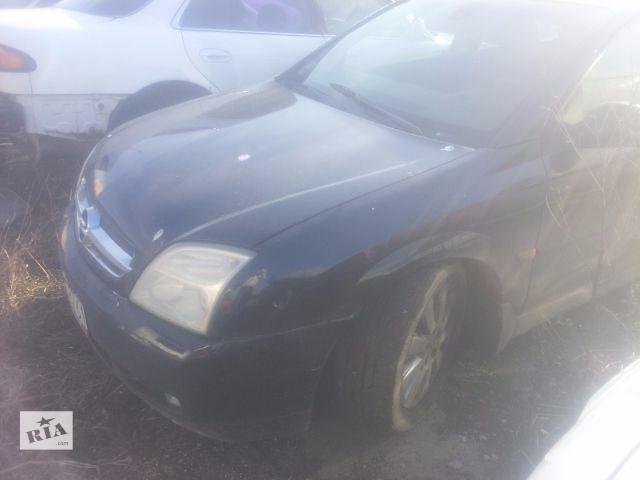 купить бу Б/у Поводок дворника Opel Vectra C 2002 - 2009 1.6 1.8 1.9d 2.0 2.0d 2.2 2.2d 3.2 Идеал!!! Гарантия!!! в Львове