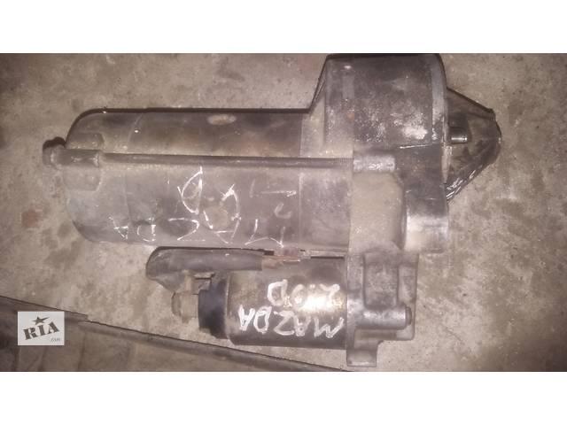 бу Б/у стартер/бендикс/щетки для легкового авто Mazda 626 2.0 в Ковеле