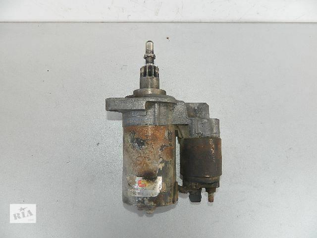 бу Б/у стартер/бендикс/щетки для легкового авто Seat Alhambra 1.8,2.0 1996-2010г. в Киеве