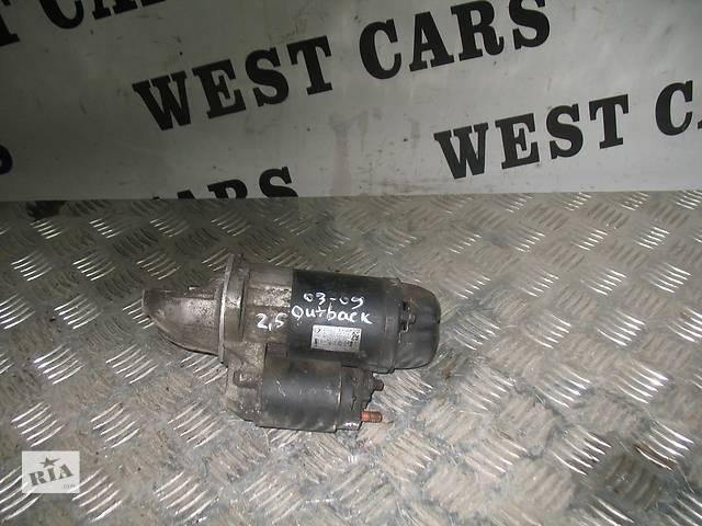продам Б/у стартер/бендикс/щетки для легкового авто Subaru Outback 2006 бу в Луцке