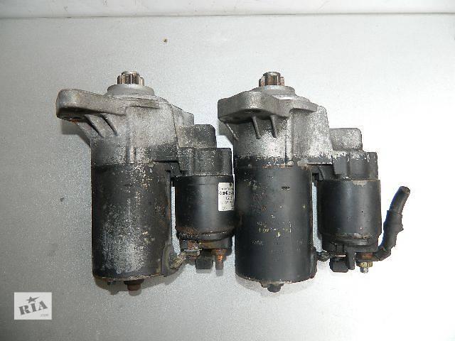 продам Б/у стартер/бендикс/щетки для легкового авто Volkswagen Sharan 1.8,2.0 1995-2010г. бу в Киеве