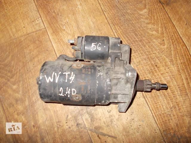 бу Б/у Стартер Volkswagen T4 (Transporter) 1.9 2.4 2.5 D 2.2 кВт № 0001218116 1990-1998 в Стрые