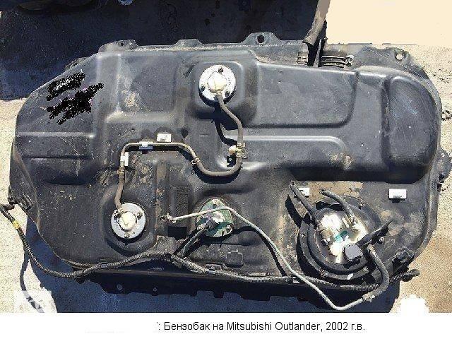 продам Б/у топливный бак для легкового авто Mitsubishi Outlander 2003-2008 р бу в Белогорье (Хмельницкой обл.)