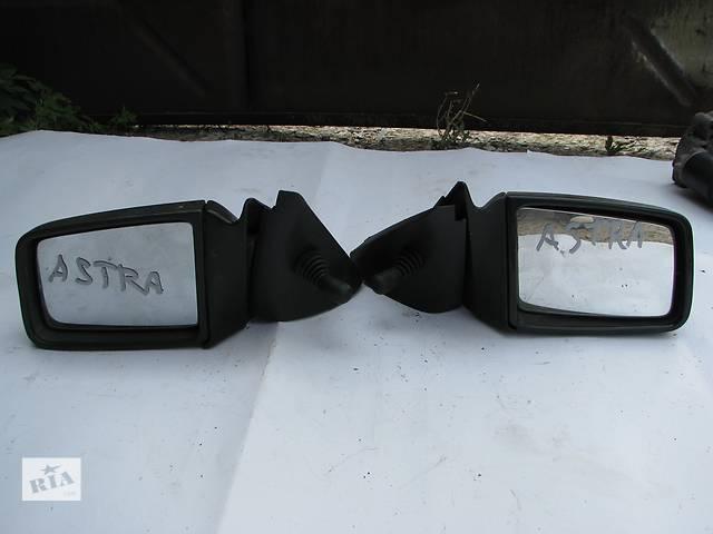 купить бу Б/у зеркала заднего вида боковые Opel Astra A в Броварах
