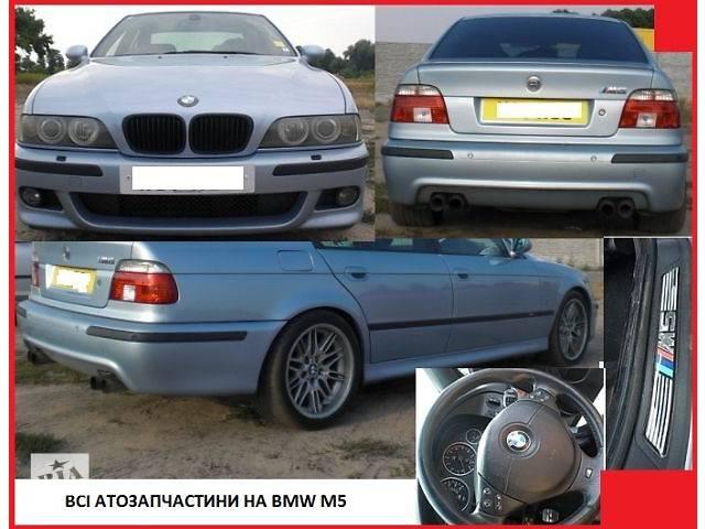 купить бу Б/у Детали кузова Бампер передний Легковой BMW М5 в Киеве