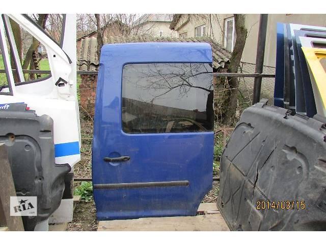 б/у Двери/багажник и компоненты Дверь боковая сдвижная Легковой Volkswagen Caddy 2008- объявление о продаже  в Виноградове