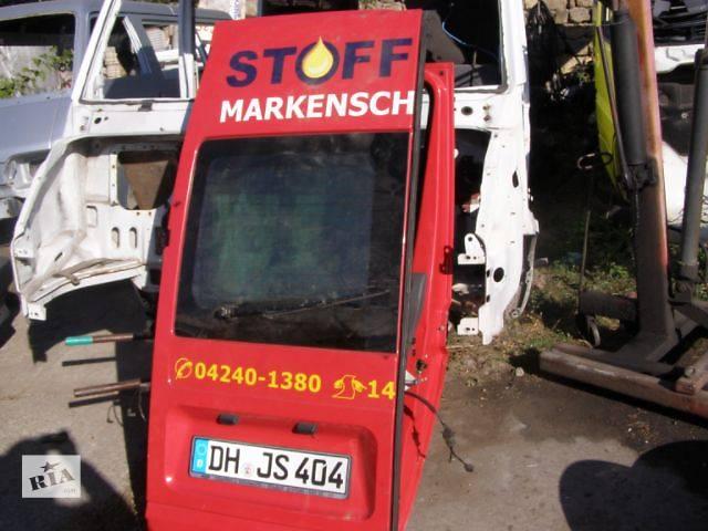 продам б/у Двери/багажник и компоненты Дверь задняя Легковой Ford Transit бу в Таврийске
