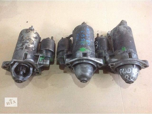 бу б/у Электрооборудование двигателя Стартер 0001107017  Audi 80 1990-96 бензин в Луцке
