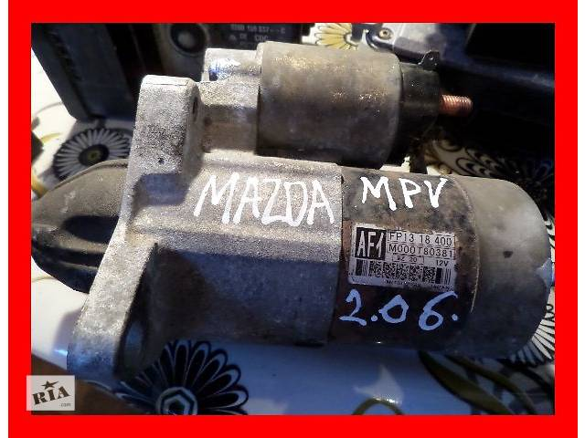 б/у Стартер  Mazda MPV 2.0 бензин- объявление о продаже  в Стрые