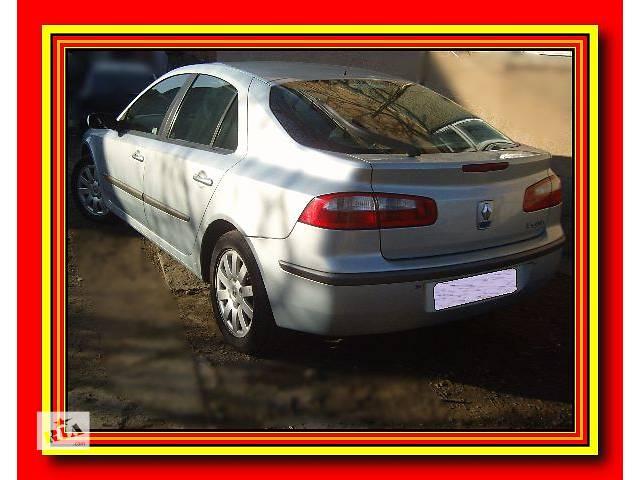 бу б/у Фонарь задний Хэтчбек Renault Laguna 2003 в Стрые