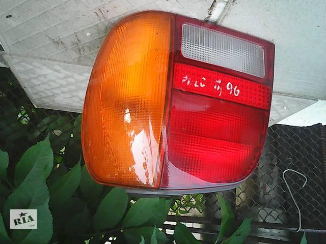 купить бу б/у Электрооборудование кузова Фонарь задний Легковой Volkswagen Polo Хэтчбек 1997 в Жидачове