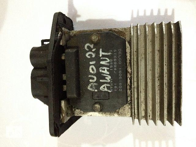 бу б/у Электрооборудование кузова резистор отопления, регулятор оборотов Легковой Audi 100 16061602/ STK6994J в Луцке