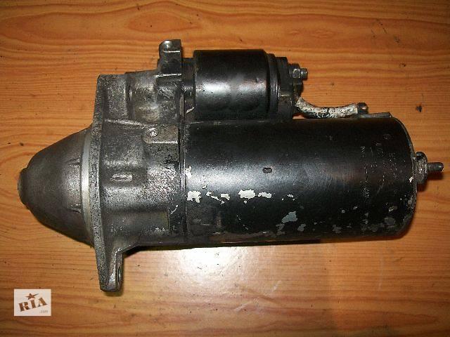 продам б/у  Стартер Opel Vectra A ( 1,7 D ) Bosch, кат № 0001110055, в хорошому стані, гарантія , доставка . бу в Тернополе