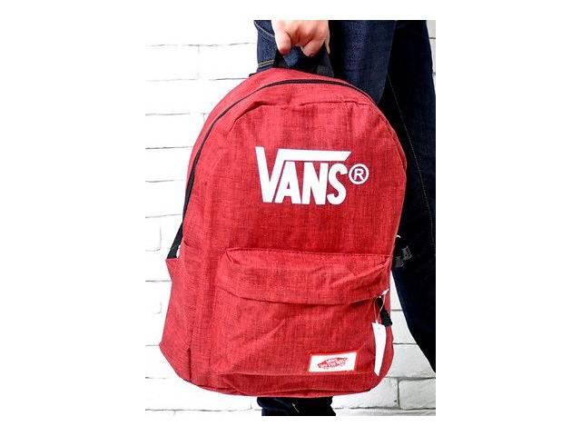 Городской ранец VANS, рюкзак ванс новая коллекция красный- объявление о продаже  в Южноукраинске