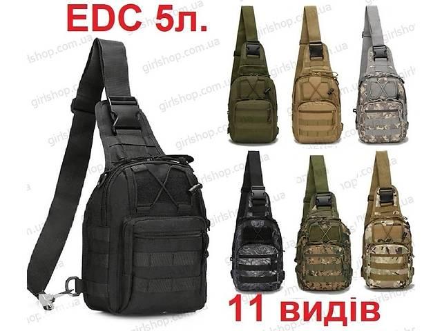 ef39c8b7a Тактический EDC Слинг Сумка однолямочный рюкзак 5л Кобура- объявление о  продаже в Киеве