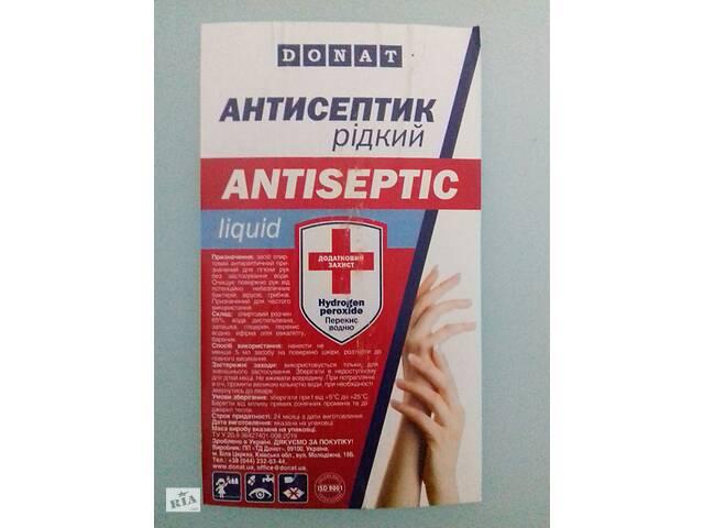Антисептик для рук- объявление о продаже  в Стрые