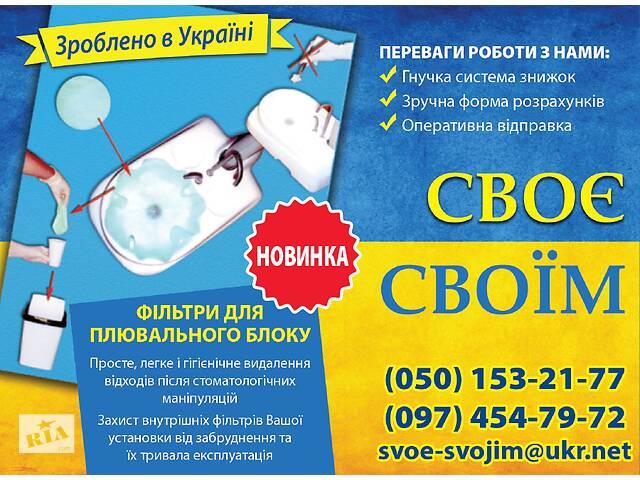 бу Фільтри для стоматологічної чаші плювальниці з спанбонду в Тернополі