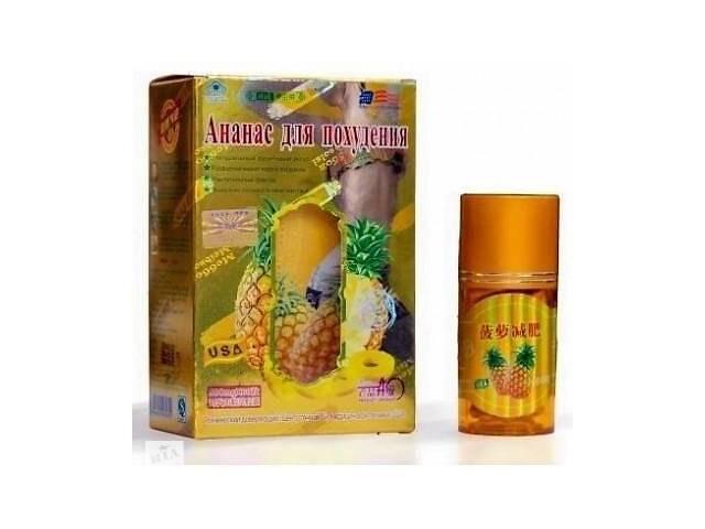 Капсулы Ананас для похудения 10 капсул - натуральный сжигатель жира