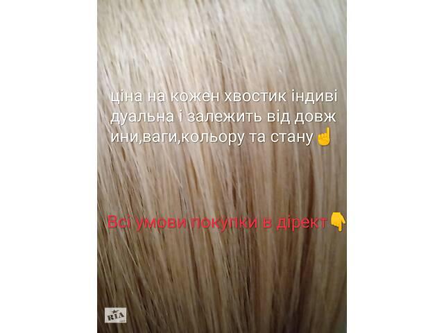 продам Куплю натуральне,нефарбоване волосся бу в Богородчанах