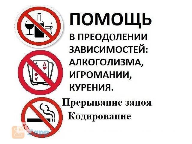 Кодирование от алкоголизма и курения в донецке