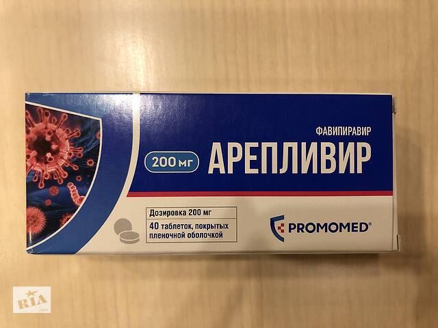 бу препарат Арепливир 200 мг в Киеве