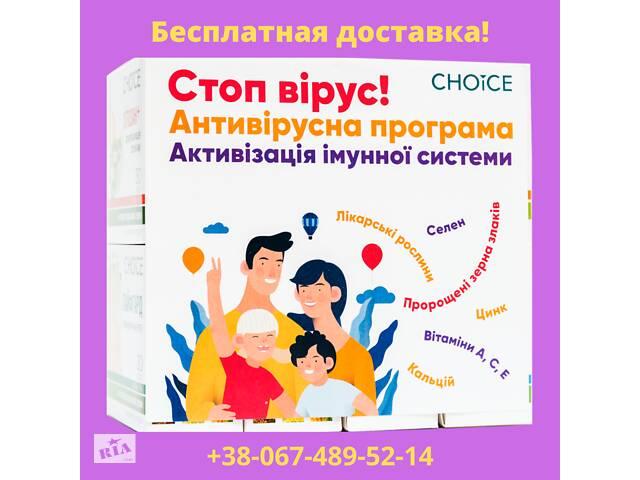 бу Противовирусная программа для укрепления иммунитета в Одессе