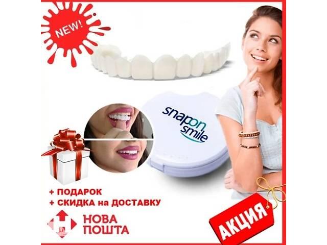 Съемные виниры Veneers Snap-On Smile8- объявление о продаже  в Волновахе