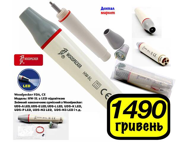купить бу Ультразвуковой съемный наконечник с подсветкой на скалер Woodpecker LED HW-5L в Ровно