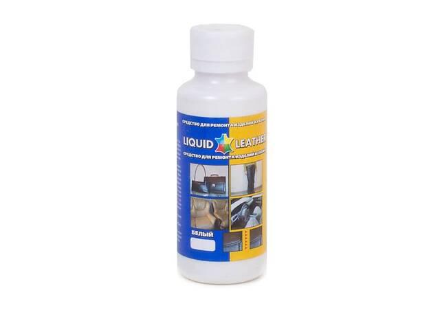 купить бу Рідка шкіра Liquid leather Рідка шкіра LIQUID LEATHER - відремонтує будь шкіряний виріб T459567-1-white-125 в Одесі