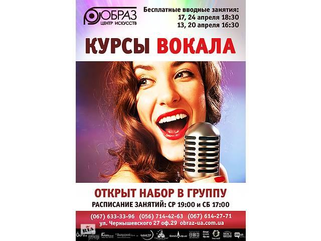 продам Бесплатные вводные занятия по вокалу в вокальную группу «Belcanto» бу  в Україні