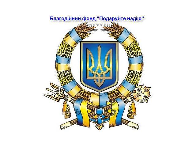 продам Нужна помощь. Нужны волонтеры. бу в Киевской области