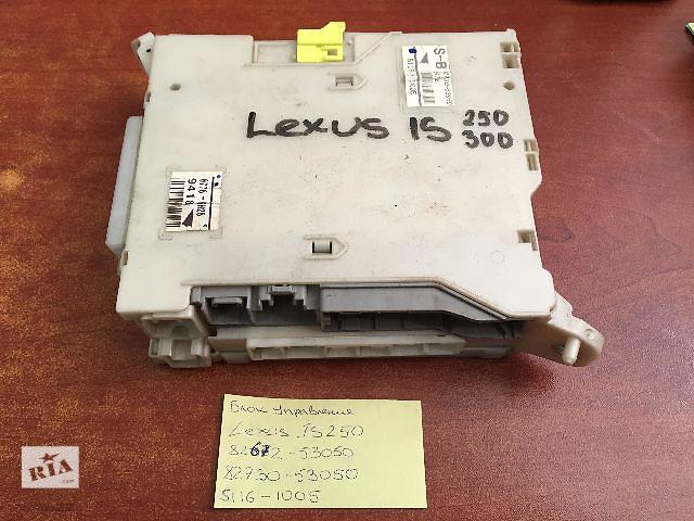купить бу Блок управления  Lexus IS  82672-53060  82730-53050 в Одессе