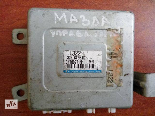 продам Блок управления Mazda L322 18 9E1D  G1T0027H1 бу в Одессе