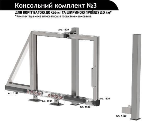 купить бу Фурнитура для откатных ворот весом до 500кг. в Ужгороде