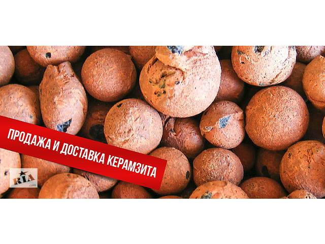 бу Керамзит в мешках (0,05куба) с доставкой в Запорожье в Запорожье