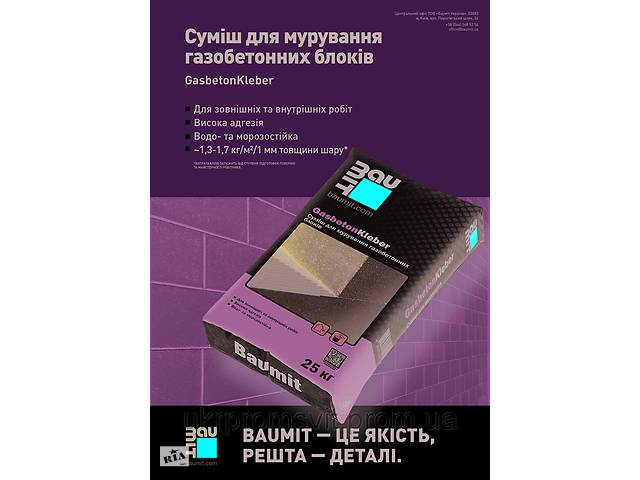 купить бу Клей для газоблокам, клей для піноблоку, клей для шлакоблоку BAUMIT в Тернополі
