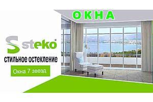 Новые Окна, двери, лестницы STEKO