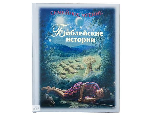 купить бу Библейские истории. Семейное чтение в Киеве