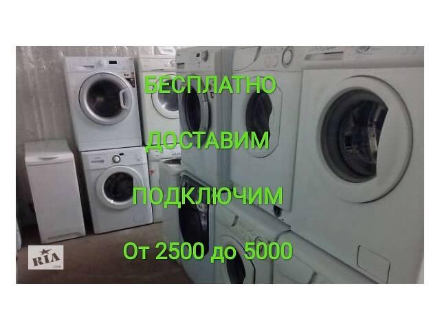 продам Бесплатно доставим и подключим.  бу в Киеве