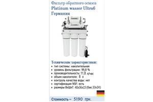 Фильтр обратного осмоса Platinum WESSER (PLAT-F-ULTRA6)