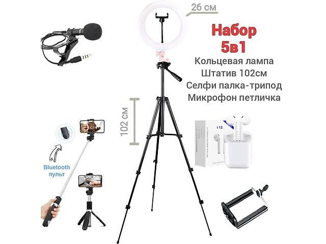 Набор блогера 5 в 1 кольцевая LED лампа Ra-95 светодионая диаметр 26см с зеркалом и держателем телефона + Штатив 1м +...- объявление о продаже  в Одессе