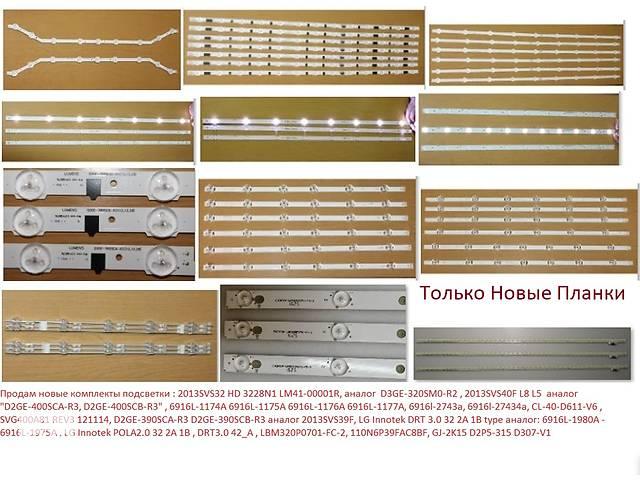 продам Подсветка 17DLB40VXR1 2013SONY40 2011SVS32 7030PKG LBM320P0701-FC-2 17DLB40VXR1 DRT3.0 42 6916l бу в Николаеве