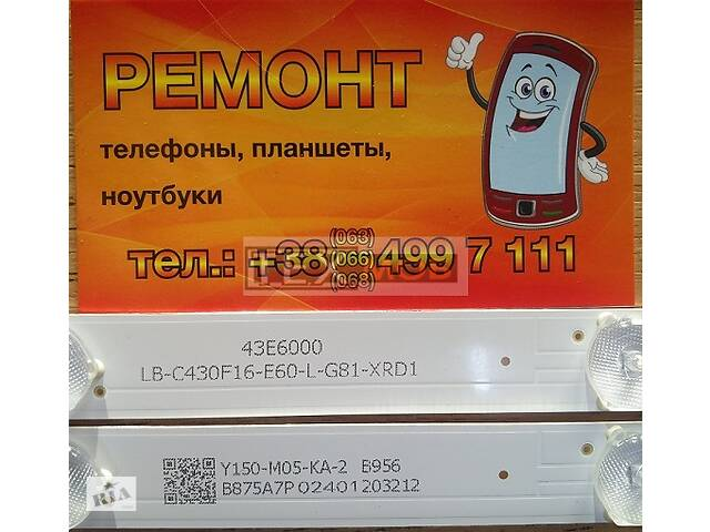 Планки подсветки для телевизора BRAVIS LED-43E6000 LB-C430F16-E60-L-G81-XRD1- объявление о продаже  в Киеве