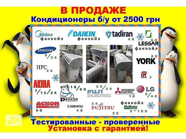 продам Продам б/у кондиционеры мощностью: 7,12,36,40,45,48,50,54,60,61,62 бу в Днепре (Днепропетровск)
