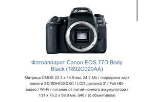 Продам фотоаппарат Canon EOS 77D