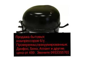 Продам компрессоры бытовые Б/У .
