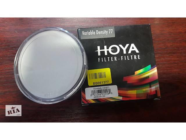 продам Светофильтр Hoya Variable Density 77 мм бу в Запорожье