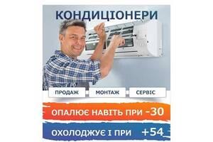 Установка кондиціонерів,чистка,продаж.Вентиляція,вентилятор.