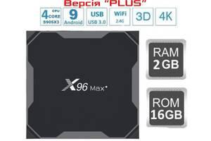 X96 MAX+ Plus 2gb 16gb S905X3 Андроид 9 смарт тв приставка + Гарантия