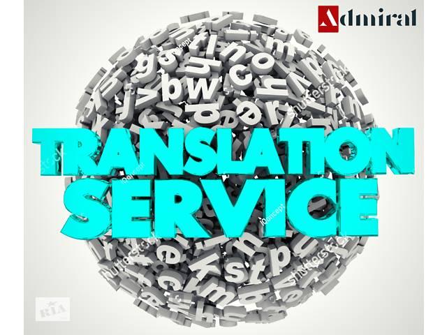 продам Бюро переводов/Апостиль/Легализация/Присяжный и Нотариальный перевод/ бу  в Украине